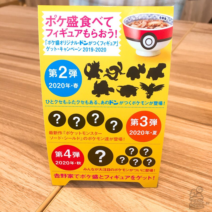Sign in Japanese detailing the 4 rounds of Pokemon figures being supplied with bowls at Yoshinoya